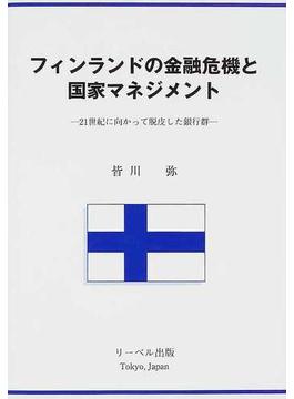 フィンランドの金融危機と国家マネジメント 21世紀に向かって脱皮した銀行群