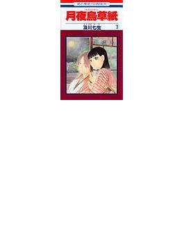 月夜烏草紙 3 (花とゆめコミックス)