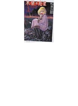 未開の惑星(ほし)(F×COMICS) 2巻セット