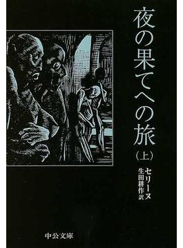 夜の果てへの旅 改版 上(中公文庫)
