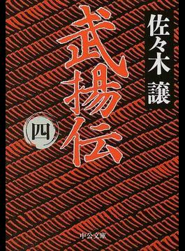 武揚伝 4(中公文庫)