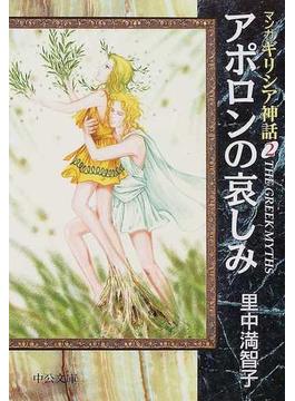 マンガギリシア神話 2 アポロンの哀しみ(中公文庫)