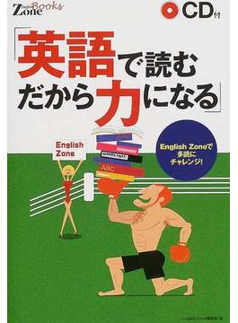 英語で読むだから力になる English Zoneで多読にチャレンジ!