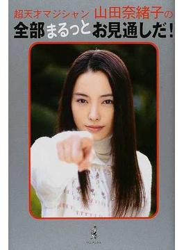 超天才マジシャン山田奈緒子の全部まるっとお見通しだ!