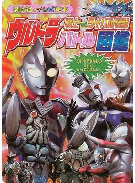ウルトラ戦士VS.ライバル怪獣バトル図鑑