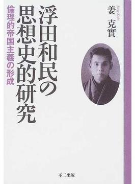 浮田和民の思想史的研究 倫理的帝国主義の形成