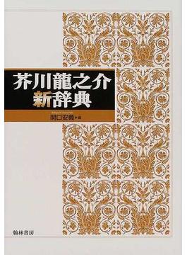 芥川竜之介新辞典
