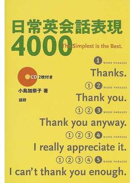 日常英会話表現4000 The simplest is the best