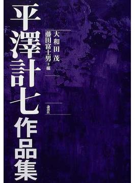 平沢計七作品集