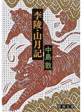 李陵・山月記 改版(新潮文庫)