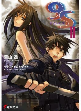 9S 2(電撃文庫)