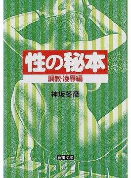性の秘本 調教・凌辱編(河出文庫)