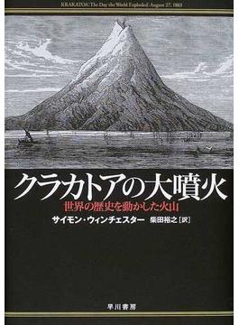 クラカトアの大噴火 世界の歴史を動かした火山