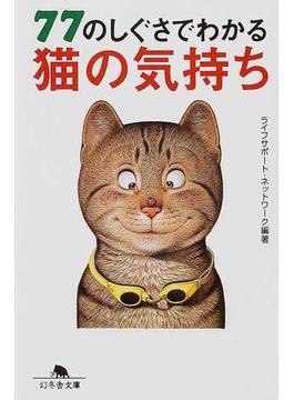 77のしぐさでわかる猫の気持ち(幻冬舎文庫)