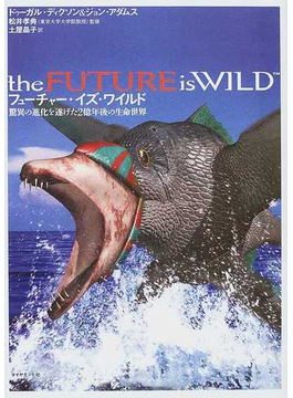 フューチャー・イズ・ワイルド 驚異の進化を遂げた2億年後の生命世界