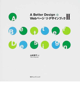 A Better Design*Webページ リ・デザインブック 2