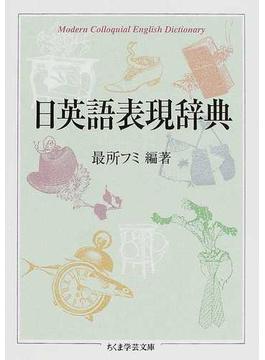 日英語表現辞典(ちくま学芸文庫)