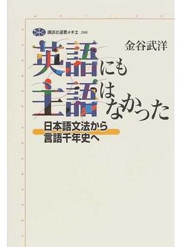 英語にも主語はなかった 日本語文法から言語千年史へ(講談社選書メチエ)