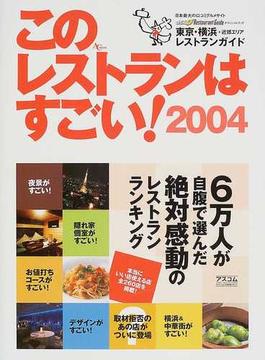 このレストランはすごい! 東京・横浜+近郊エリアレストランガイド 2004