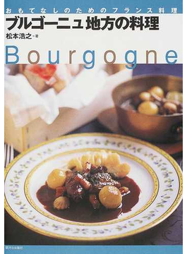 ブルゴーニュ地方の料理 おもてなしのためのフランス料理