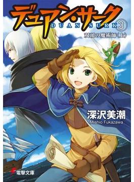 デュアン・サーク 3 双頭の魔術師 上(電撃文庫)