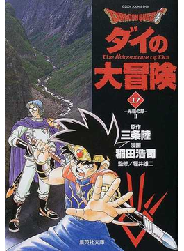 Dragon quest ダイの大冒険 17 光輪の章 2(集英社文庫コミック版)