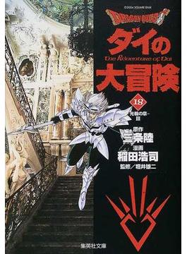 Dragon quest ダイの大冒険 18 光輪の章 3(集英社文庫コミック版)