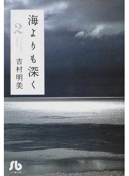 海よりも深く 2(小学館文庫)
