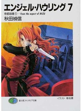 エンジェル・ハウリング 7 帝都崩壊−from the aspect of Mizu 1(富士見ファンタジア文庫)