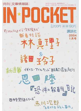 In・pocket 月刊〈文庫情報誌〉 2004年1月号 〈新春対談〉林真理子×諸田玲子