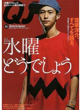 クイック・ジャパン Vol.52 窪塚洋介/永久保存版「水曜どうでしょう」