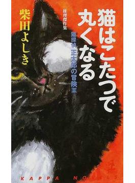 猫探偵・正太郎の冒険 3 猫はこたつで丸くなる