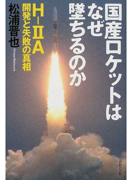 国産ロケットはなぜ墜ちるのか H−ⅡA開発と失敗の真相