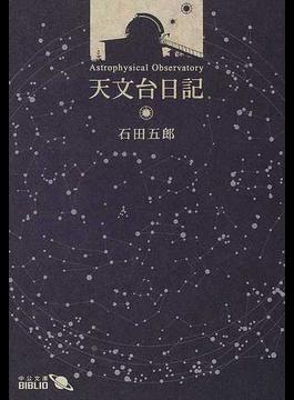 天文台日記(中公文庫)