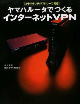 ヤマハルータでつくるインターネットVPN