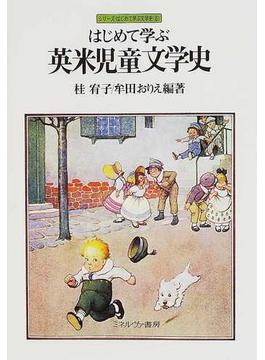 はじめて学ぶ英米児童文学史 (シリーズ・はじめて学ぶ文学史)の表紙