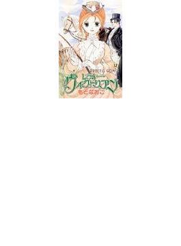 レディー・ヴィクトリアン 12(プリンセス・コミックス)