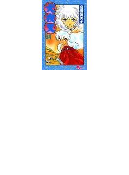 犬夜叉 34 (少年サンデーコミックス)(少年サンデーコミックス)