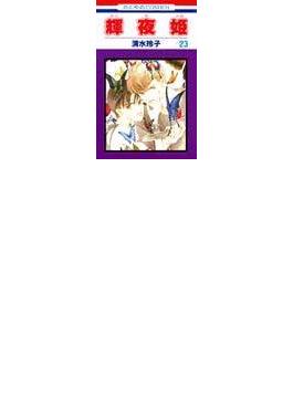 輝夜姫 23 (花とゆめCOMICS)