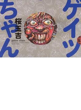 ゲイツちゃん (Beam comix)(ビームコミックス)
