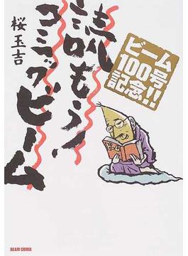 読もう!コミックビーム (Beam comix)(ビームコミックス)