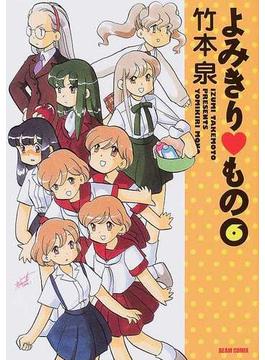 よみきり♥もの 6 (Beam comix)(ビームコミックス)