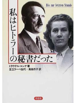 私はヒトラーの秘書だった