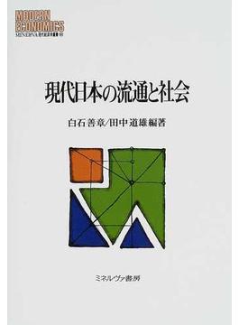 現代日本の流通と社会