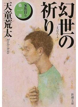 幻世の祈り(新潮文庫)