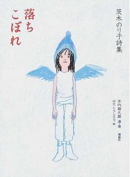落ちこぼれ 茨木のり子詩集