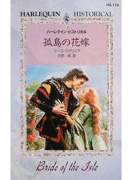 孤島の花嫁(ハーレクイン・ヒストリカル)