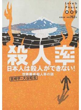 殺人率 日本人は殺人ができない! 世界最低殺人率の謎