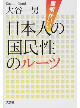 要領がいい日本人の国民性のルーツ