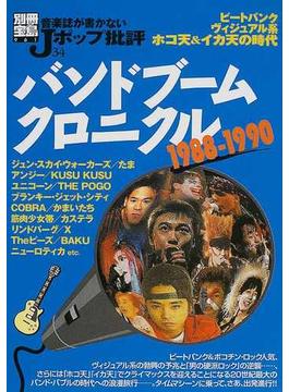 音楽誌が書かないJポップ批評 34 バンドブーム・クロニクル 1988−1990